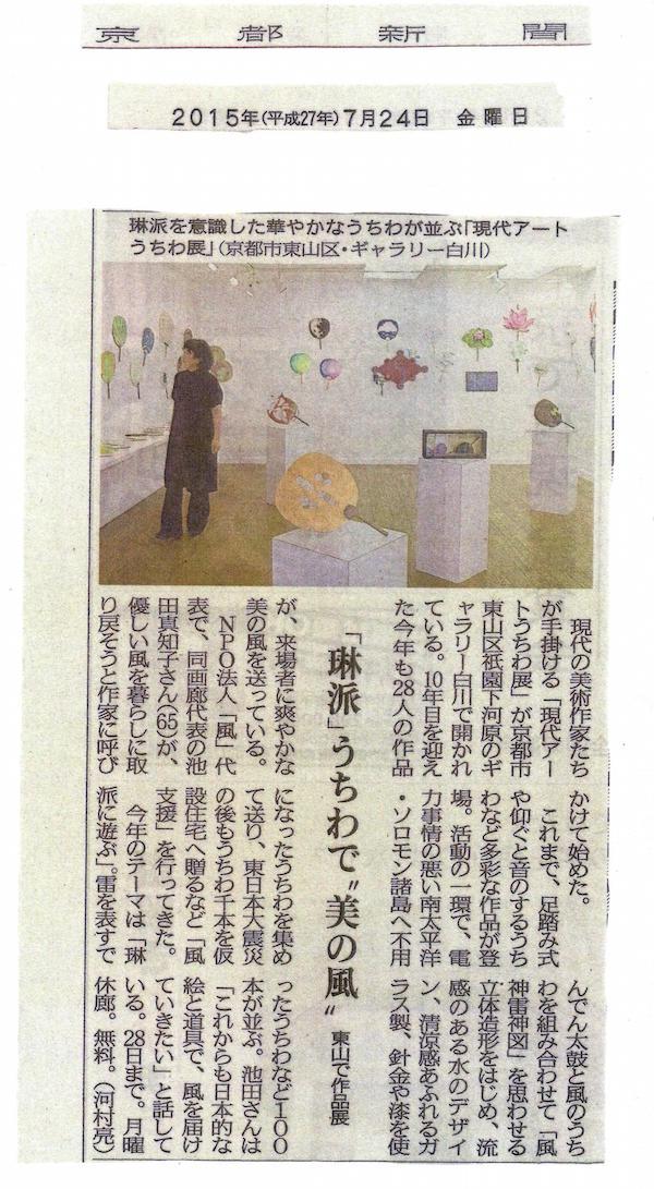 uchiwa2015_news
