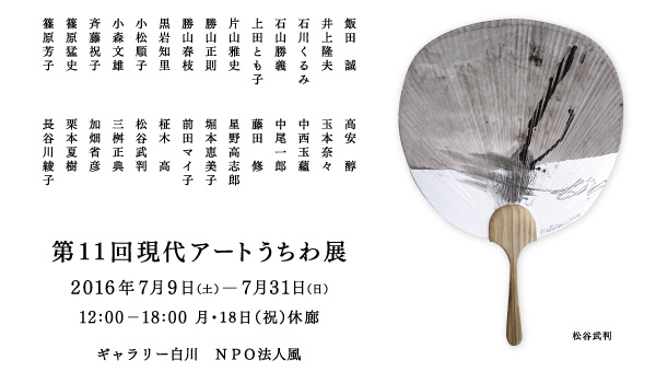 exhibition_uchiwa_2016_4